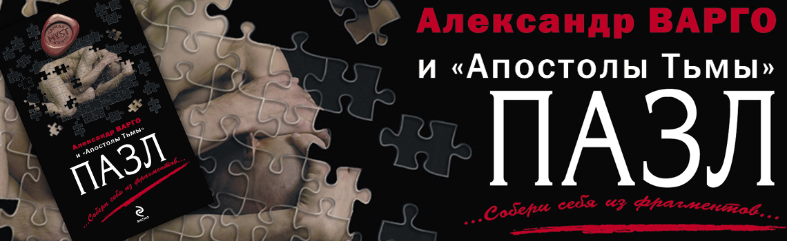 АЛЕКСАНДР ВАРГО ПАЗЛ СКАЧАТЬ БЕСПЛАТНО