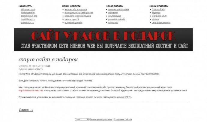 horror web