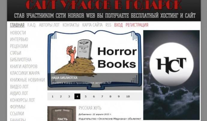 литературное общество тьма