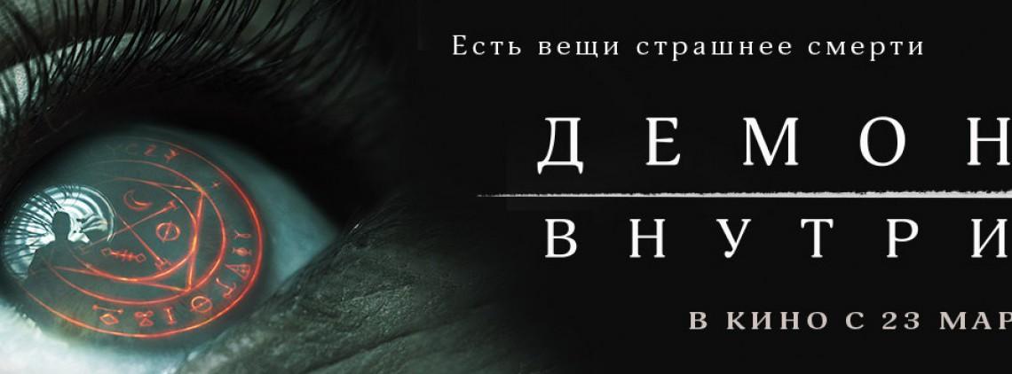 демон внутри